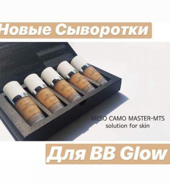 Meso Camo Master 50 - 10мл